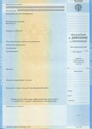 Купить диплом техникума барнаул Еще Купить диплом техникума барнаул в Москве