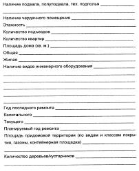 Методические рекомендации Методические рекомендации по созданию  РЕЗУЛЬТАТЫ ОСМОТРА ЗДАНИЯ