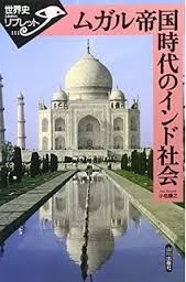 「ムガル帝国建国」の画像検索結果