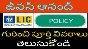 Lic New Jeevan Anand Policy Plan 815 Complete Details With Example In Telugu