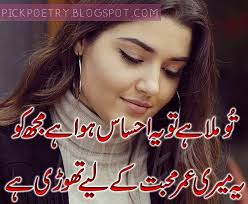 hope you liked our these urdu poetry love images which were about romantic urdu shayari please share it on facebook or other social a sites with your