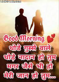 best hindi romantic good morning love