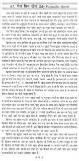 essay on my favorite sport in hindi