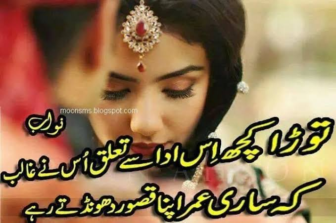 love shayari for girlfriend in urdu