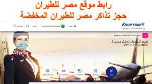 رابط موقع مصر للطيران حجز تذاكر مصر للطيران المخفضة