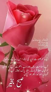 Islamic Good Morning Wallpapers Good Morning Wishes In Urdu