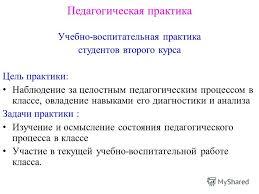Презентация на тему ПЕДАГОГИЧЕСКАЯ ПРАКТИКА В ШКОЛЕ  3 Педагогическая практика Учебно воспитательная