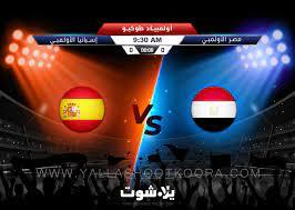 يلا شوت مشاهدة مباراة مصر وإسبانيا بث مباشر