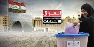 Image result for آغاز شمارش آرای انتخابات پارلمانی عراق حیدر عبادی و هادی العامری در صدر