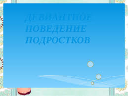 Презентация quot ДЕВИАНТНОЕ ПОВЕДЕНИЕ ПОДРОСТКОВ quot  слайда 1 ДЕВИАНТНОЕ ПОВЕДЕНИЕ ПОДРОСТКОВ