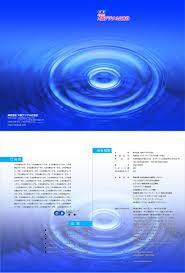 パンフレット作成株式会社大阪デジタル広告社
