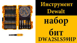 <b>Набор бит Dewalt</b> - YouTube
