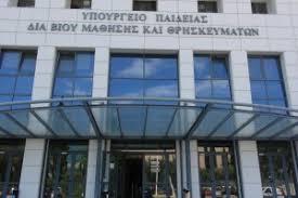 Αποτέλεσμα εικόνας για Καθορισμός αριθμού θέσεων εισακτέων υποψηφίων της Μουσουλμανικής Μειονότητας της Θράκης στο Παιδαγωγικό Τμήμα Δημοτικής Εκπαίδευσης του Αριστοτελείου Πανεπιστημίου Θεσσαλονίκης