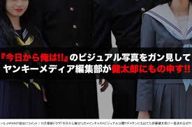 豪快ヤンキー新ドラマ今日から俺はビジュアル解禁 イケメン