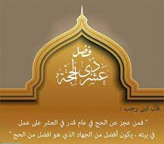 تعرف على فضل العشر الأوائل من ذي الحجة 1442 -2021 وفضل صيام يوم عرفة - مصر  369