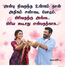 Love Quotes Husband And Wife In Tamil Svetganblogspotcom