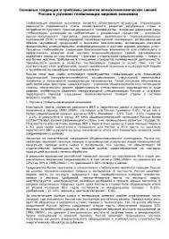 Основные тенденции и проблемы развития внешнеэкономических связей  Основные тенденции и проблемы развития внешнеэкономических связей России в условиях глобализации мировой экономики реферат по экономической