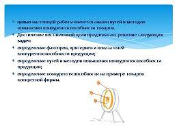 Презентация Способы повышения конкурентоспособности товаров
