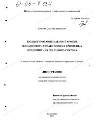 Диссертация на тему Бюджетирование как инструмент финансового  Бюджетирование как инструмент финансового управления на кризисных предприятиях реального сектора тема диссертации и автореферата по ВАК 08 00 10
