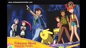 Pokémon Movie - Unown Ka Tehelka Promo In Hindi - YouTube