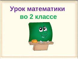 Презентация урока математики по теме Числа на числовом луче  Урок математики во 2 классе