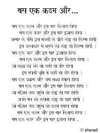 premchand poems