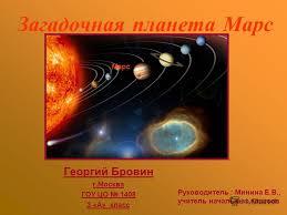 Презентация на тему Загадочная планета Марс Георгий Бровин г  1 Загадочная