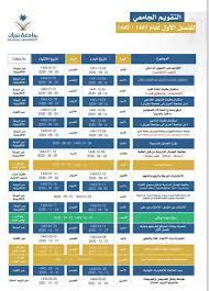 جامعة نجران تعلن التقويم الدراسي للفصل الأول من العام الجامعي 1441/ 1442هـ