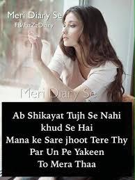 Galti To Meri Hi Thi Aitbaar Jo Kara Tum Par Hummein Tummein Jo Custom Jb Ach Tha Quotes In Hindi