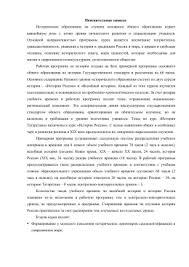Темы курсовых работ кафедра Всеобщей истории и Пояснительная записка Историческое образование на ступени