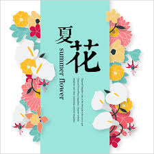 Summer Powerpoint Templates Summer Flower Chinese Style Powerpoint Template