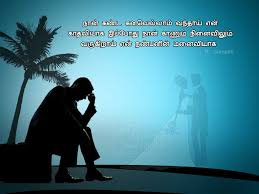 Sad Breakup Quotes Custom Love Breakup Sad Images With Tamil Quotes KavithaiTamil