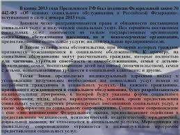 Сфера деятельности учреждений обеспечивающих социальное  442 ФЗ Об основах социального обслуживания в Российской Федерации вступающий в силу с января 2015 года Законом четко разграничиваются права и