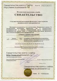 ИП Семенов Андрей Геннадьевич Контрольные работы на заказ  Свидетельство Свидетельство