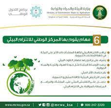 """وزارة البيئة والمياه والزراعة no Twitter: """"٦ مهام يقوم بها المركز الوطني  للالتزام البيئي، الذي وافق على إنشاءه #مجلس_الوزراء اليوم .… """""""
