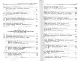 Технология процессов в строительстве Курсовое проектирование  Курсовое проектирование Кирнев А Несветаев Г купить книгу с доставкой в интернет магазине Читай город isbn 9785222204351