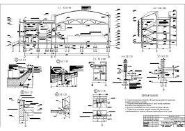 Проект по ПГС Спортивный комплекс с залом в г Нарьян Мар 4 Разрезы узлы