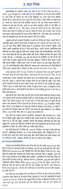 my best friend essay in punjabi language write my paper fresh  pro nuclear energy essay conclusion