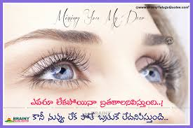 Heartbreaking Love Quotes In Telugu Daily Motivational Quotes