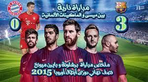 ملخص مباراة برشلونة وبايرن ميونخ 3-0 (ذهاب نصف نهائي دوري الأبطال) - 2015  تعليق عصام الشوالي - YouTube