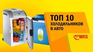 TOП 10 Автохолодильников. Рейтинг от Avtozvuk.ua - YouTube