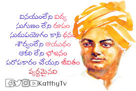 Vivekananda Quotes New Swami Vivekananda Quotes In Telugu Best Quotations Images By