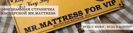 "Мастерская <b>матрасов</b> ""<b>Mr</b>. <b>Mattress</b>"" | ВКонтакте"