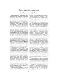 Право против коррупции тема научной статьи по государству и  Показать еще