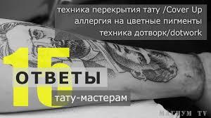 чешется татуировка причины зуда свежей тату после заживления
