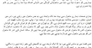on water pollution in urdu language essay on water pollution in urdu language