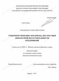 Диссертация на тему Совершенствование механизма диагностики  Диссертация и автореферат на тему Совершенствование механизма диагностики финансовой несостоятельности предприятий