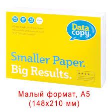 <b>Бумага</b> офисная <b>DATA COPY</b>, МАЛОГО ФОРМАТА (148х210 мм ...