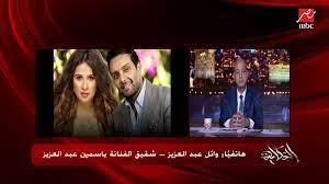 شقيق ياسمين عبد العزيز يؤكد سفر العوضي لها..ويوضح: «حالتها مستقرة»