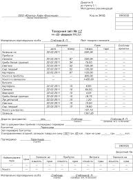 Первичная документация в общественном питании Сайт для  5 gif